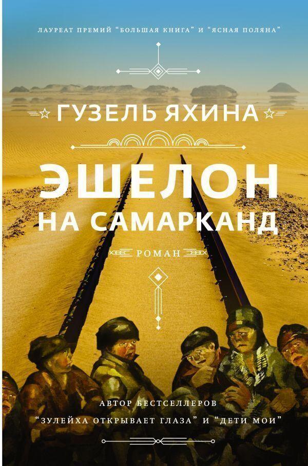 Эшелон на Самарканд   Яхина Гузель Шамилевна #1
