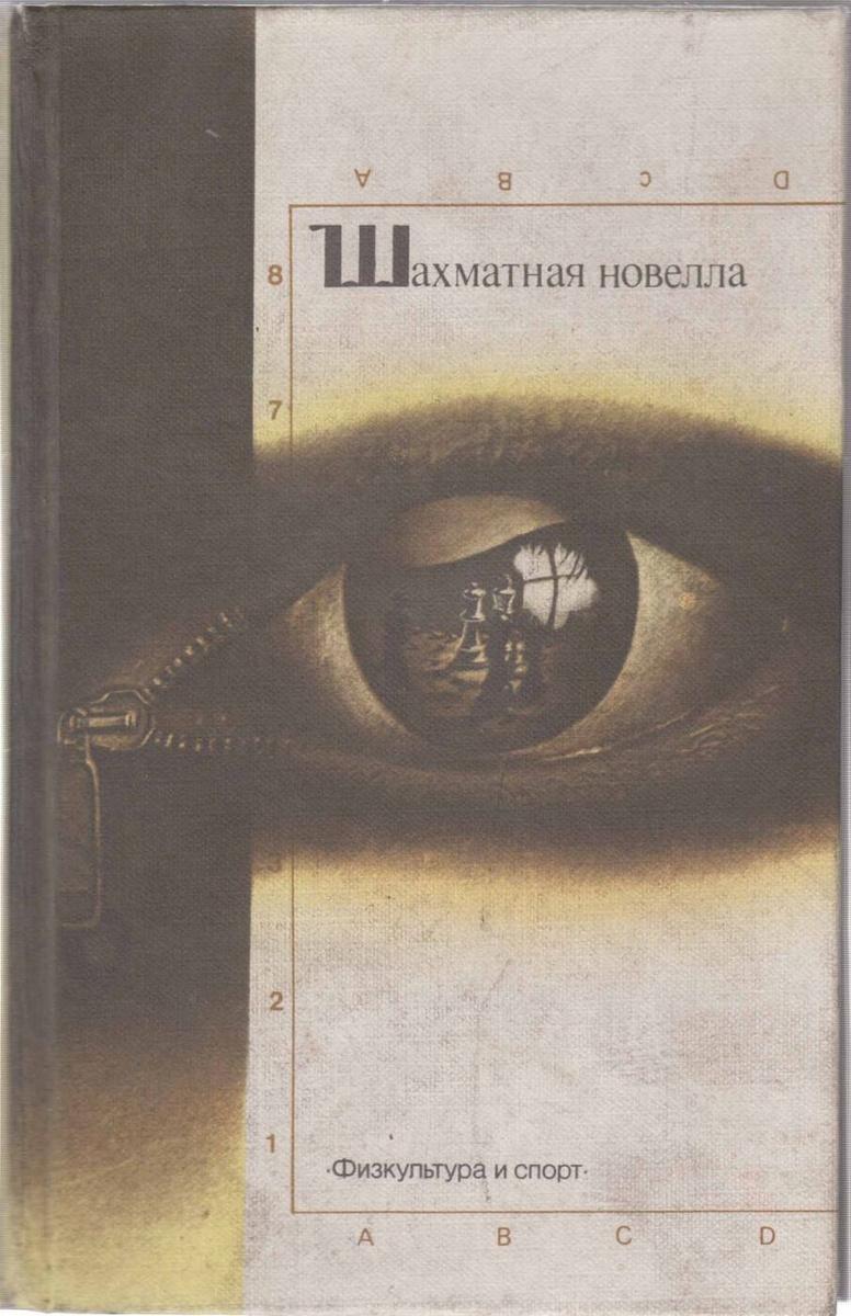 """Книга """"Шхматная новелла"""" Сборник Москва 1989 Твёрдая обл. 544 с. С чёрно-белыми иллюстрациями  #1"""