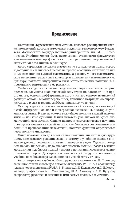 Высшая математика. Полный курс в 2 томах. Том 2 #1
