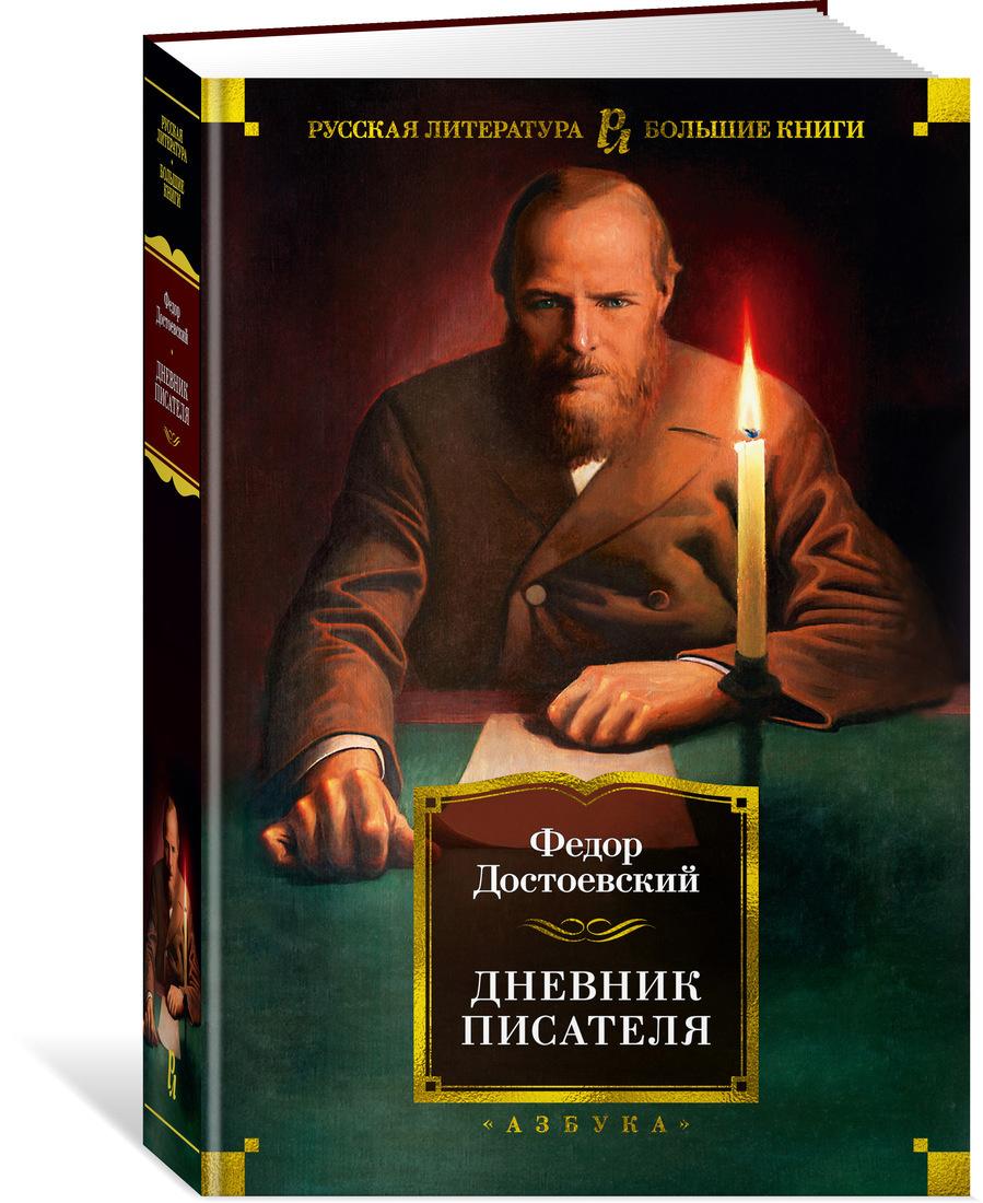 Дневник писателя | Достоевский Федор #1
