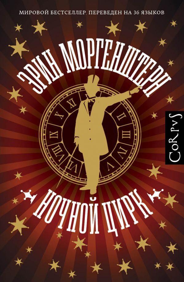 Ночной цирк   Моргенштерн Эрин #1