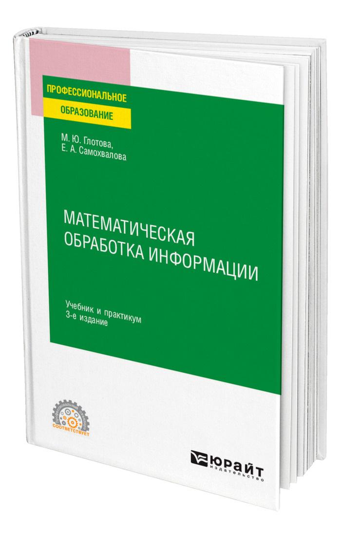 Математическая обработка информации #1