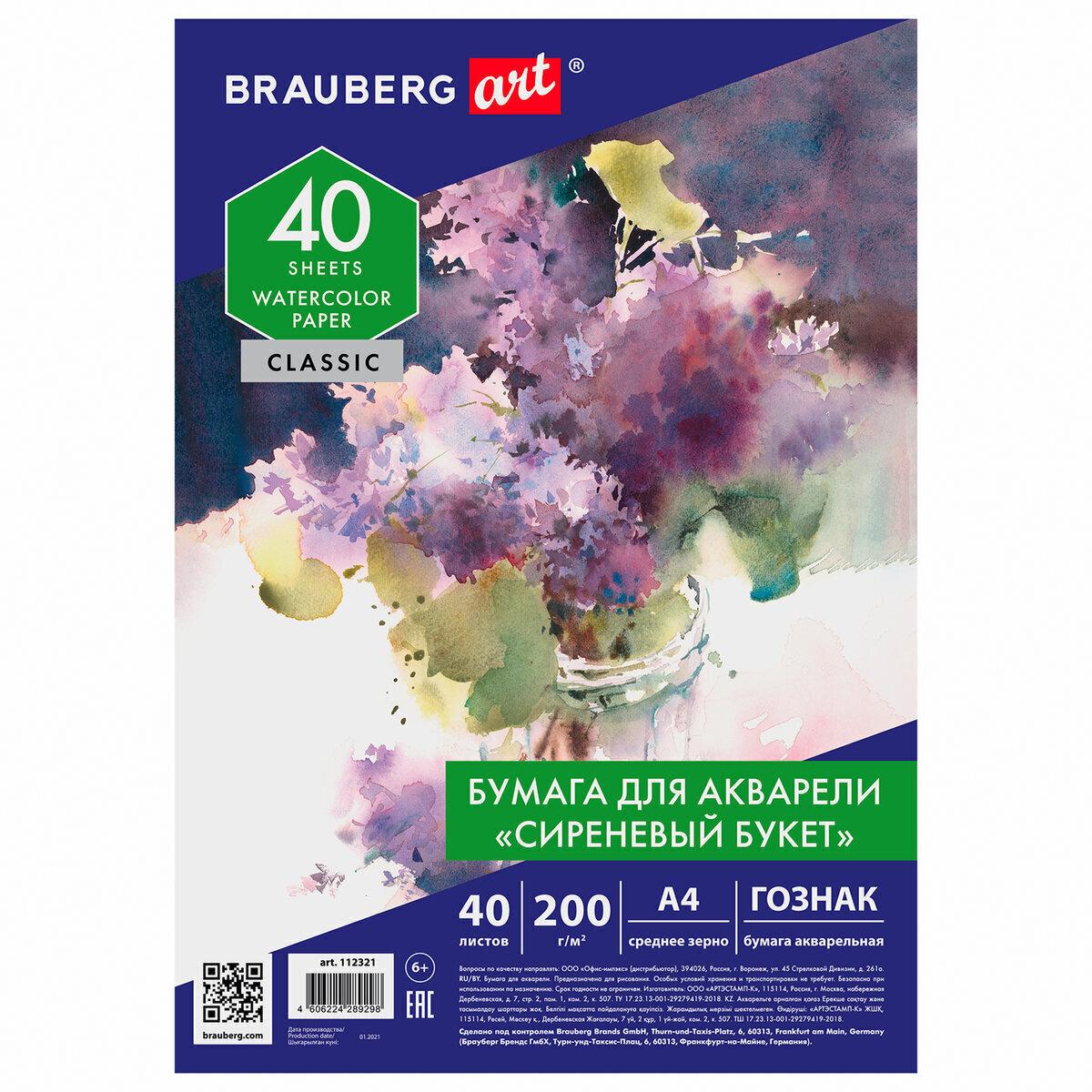 Бумага для акварели А4, 40 л., Сиреневый Букет, среднее зерно, 200 г/м2, Гознак, Brauberg Art Classic #1