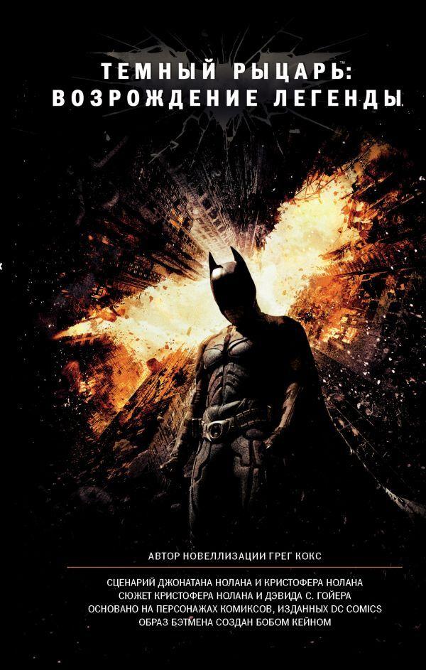 Темный рыцарь: возрождение легенды | Кокс Грегори #1