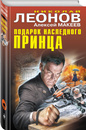 Подарок наследного принца - Леонов Николай Иванович