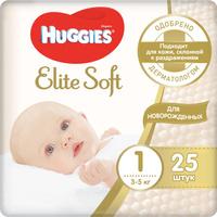 Подгузники Huggies Elite Soft, размер 1, 3-5 кг, 9400111, 25 шт. Наши лучшие предложения