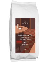 Damn Fine Coffee / Чертовски хороший кофе (Арабика 100%) (250гр) - Кофе ФРАДЕ / FRADE. Наши бестселлеры