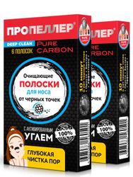 Пропеллер Очищающие полоски для носа с активированным углём от черных точек, 6 шт.(2 упаковки). Выгодное предложение