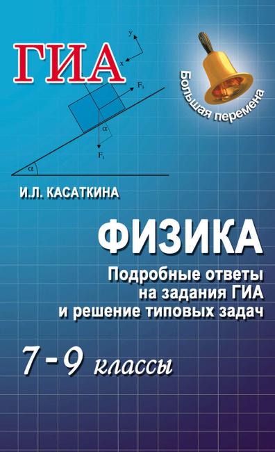 Гиа физика решение задачи урок презентация решение задач i
