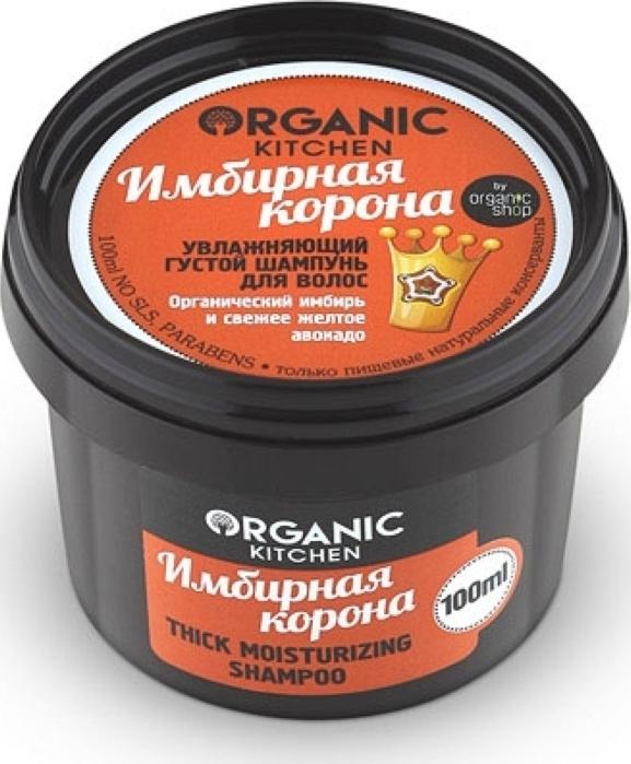 Органик Шоп Китчен Густой шампунь для волос увлажняющий
