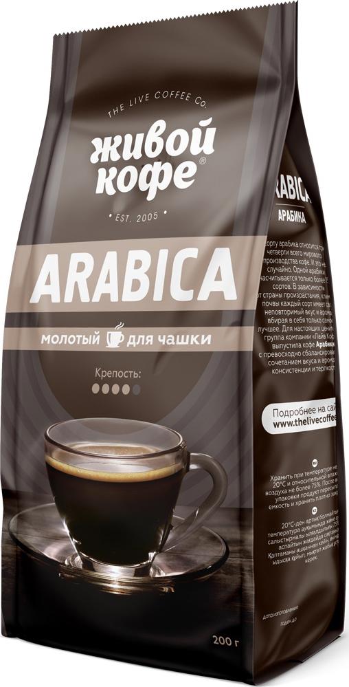 Живой Кофе Arabica (темная пачка) кофе молотый для чашки, 200 г
