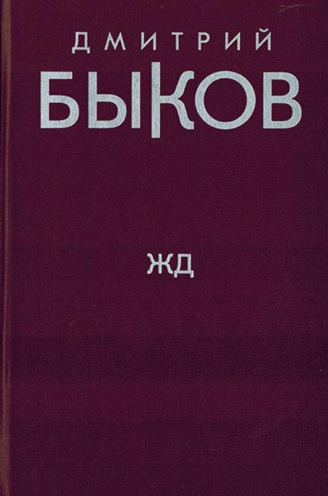 цены Быков Д. ЖД