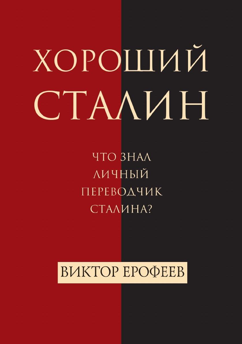 Виктор Ерофеев Хороший Сталин