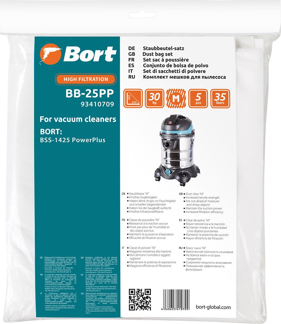 Комплект мешков пылесборных для пылесоса BB-25PP комплект мешков пылесборных для пылесоса karcher 6 907 479