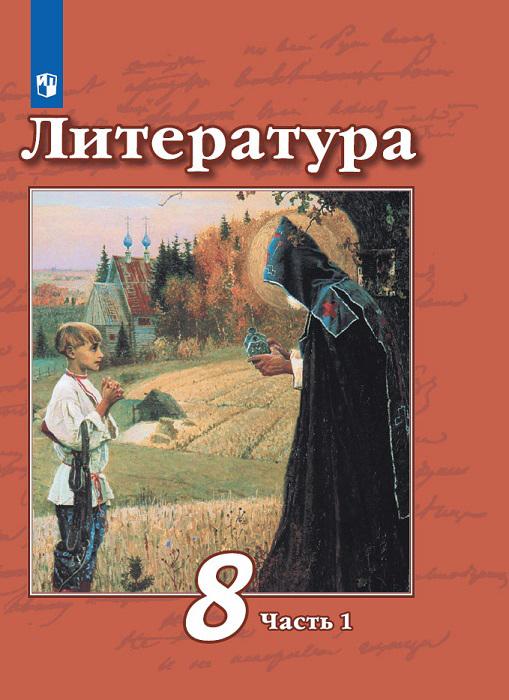 Литература. 8 класс. В 2-х ч. Ч.1