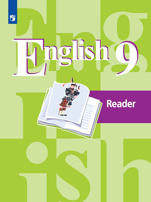 English 9: Reader/ Английский язык. 9 класс. Книга для чтения