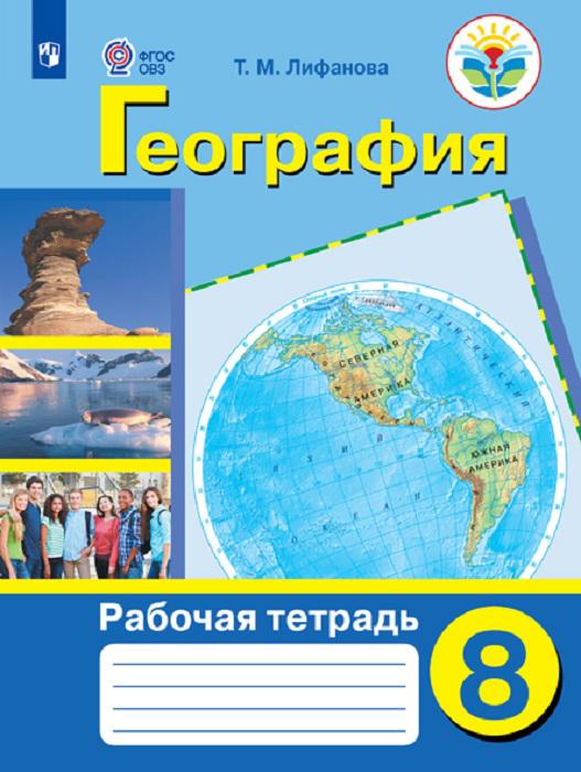 География. Рабочая тетрадь. 8 класс (для обучающихся с интеллектуальными нарушениями).
