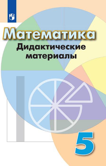 Математика. Дидактические материалы. 5 класс.
