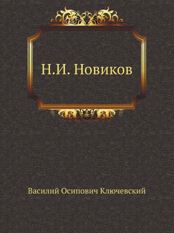 В. О. Ключевский Н. И. Новиков