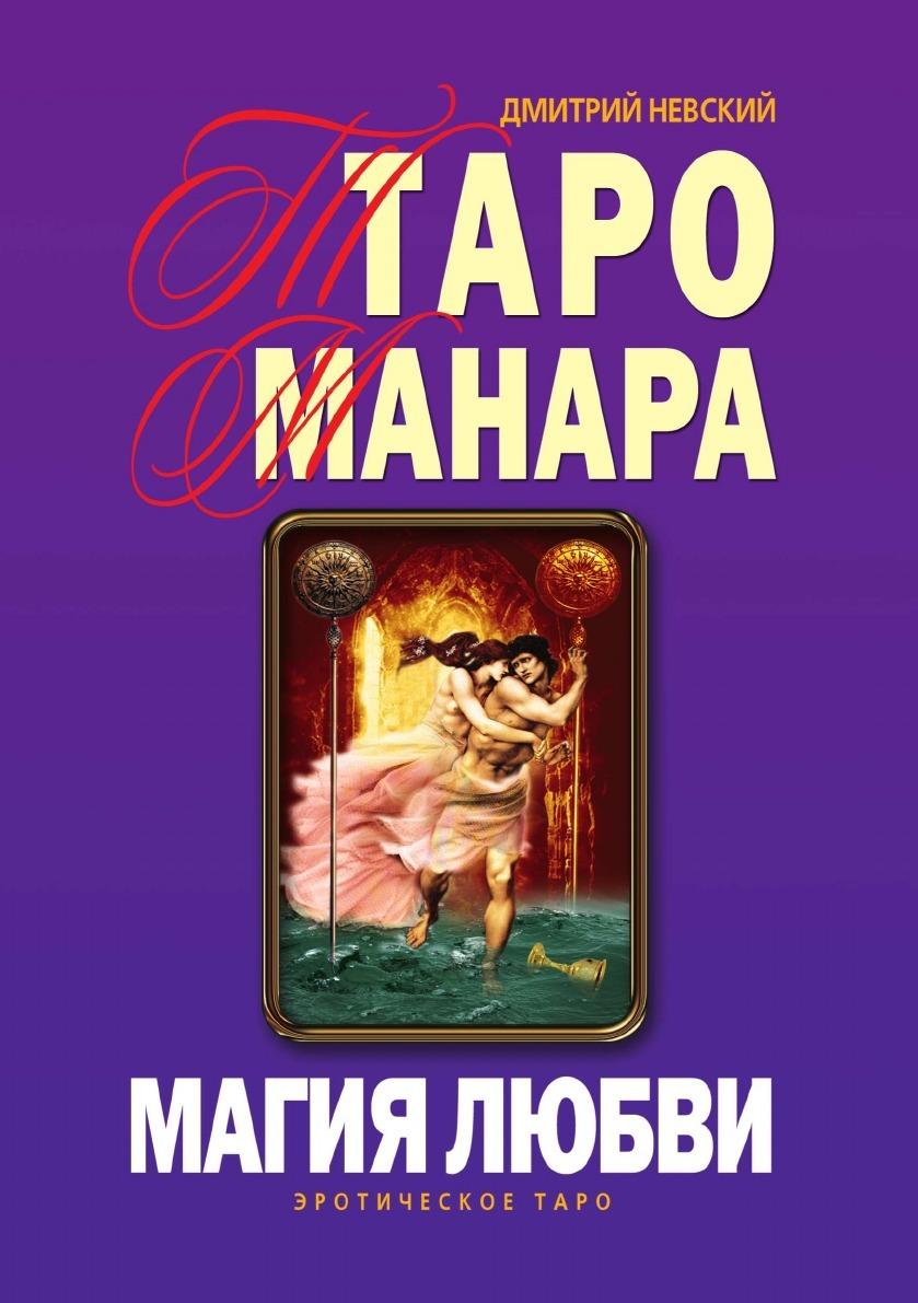 Д. Невский Таро Манара. Магия любви невский д таро манара магия любви