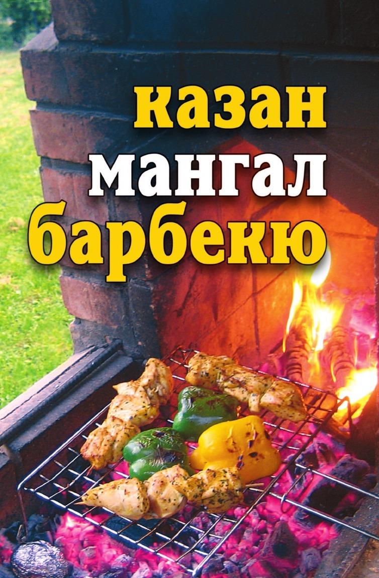 Ю.В. Бебнева Казан, мангал, барбекю водяницкий в с сост 200 рецептов блюд на открытом огне