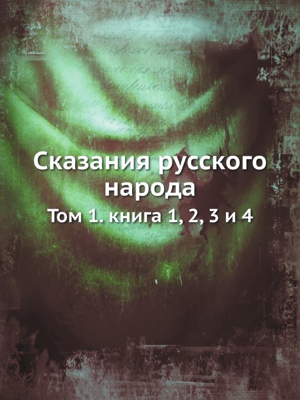 Неизвестный автор Сказания русского народа. Том 1. книга 1, 2, 3 и 4