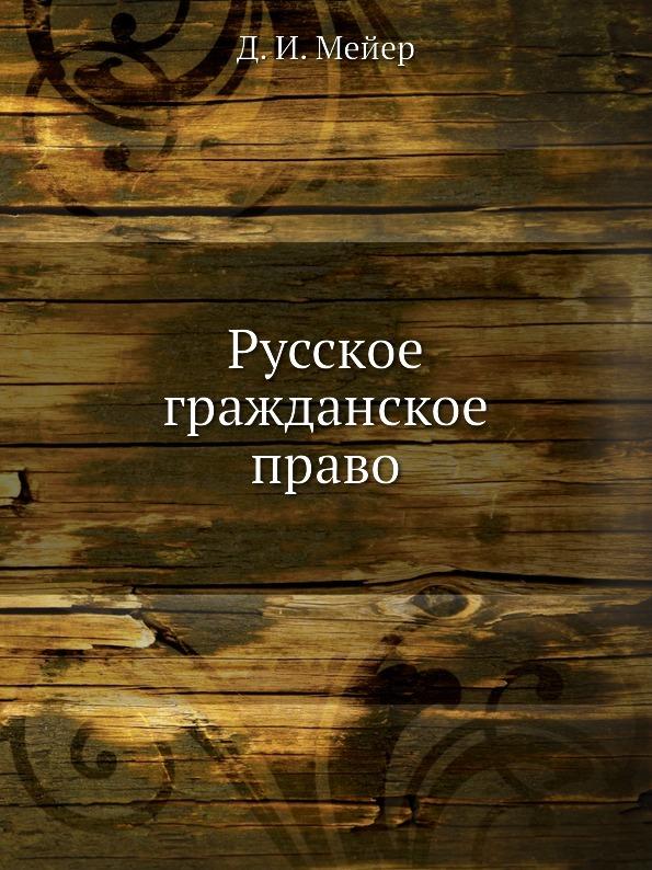 Д.И. Мейер Русское гражданское право
