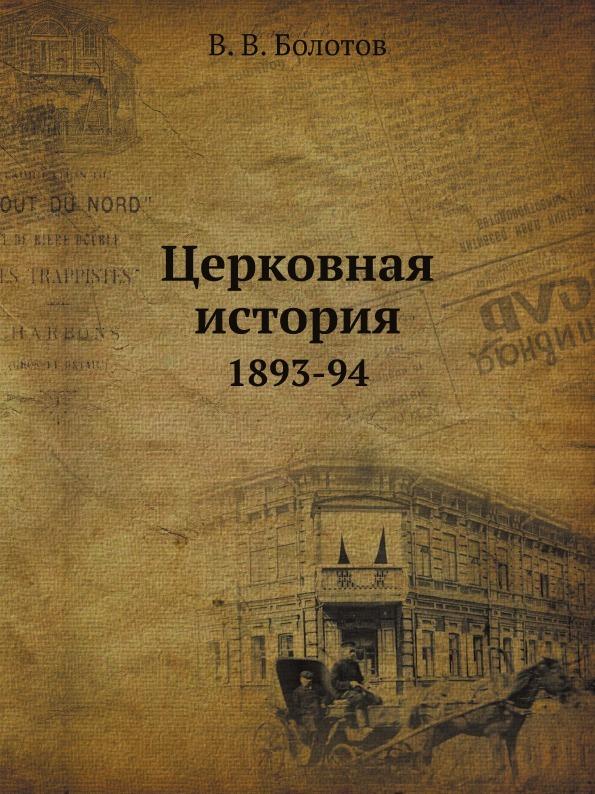 Церковная история. 1893-94
