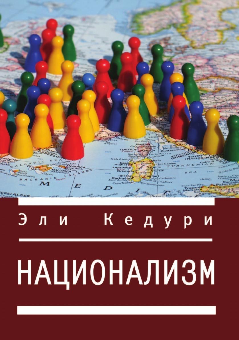 Фото - Э. Кедури Национализм кедури э национализм isbn 9785914194007