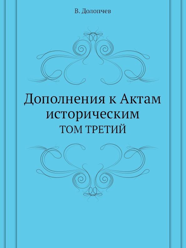 Дополнения к Актам историческим. ТОМ ТРЕТИЙ