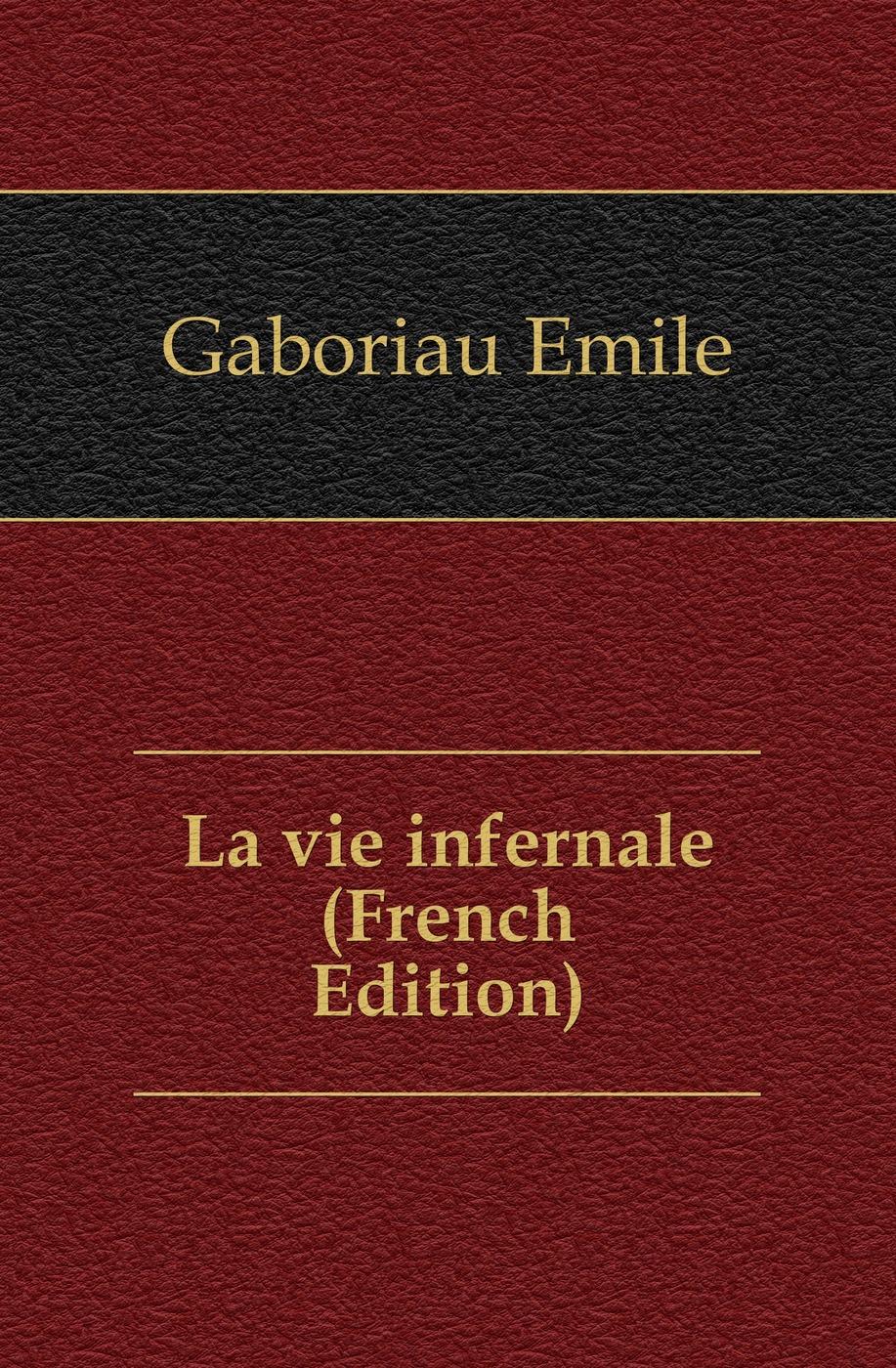 Gaboriau Emile La vie infernale (French Edition) цена и фото