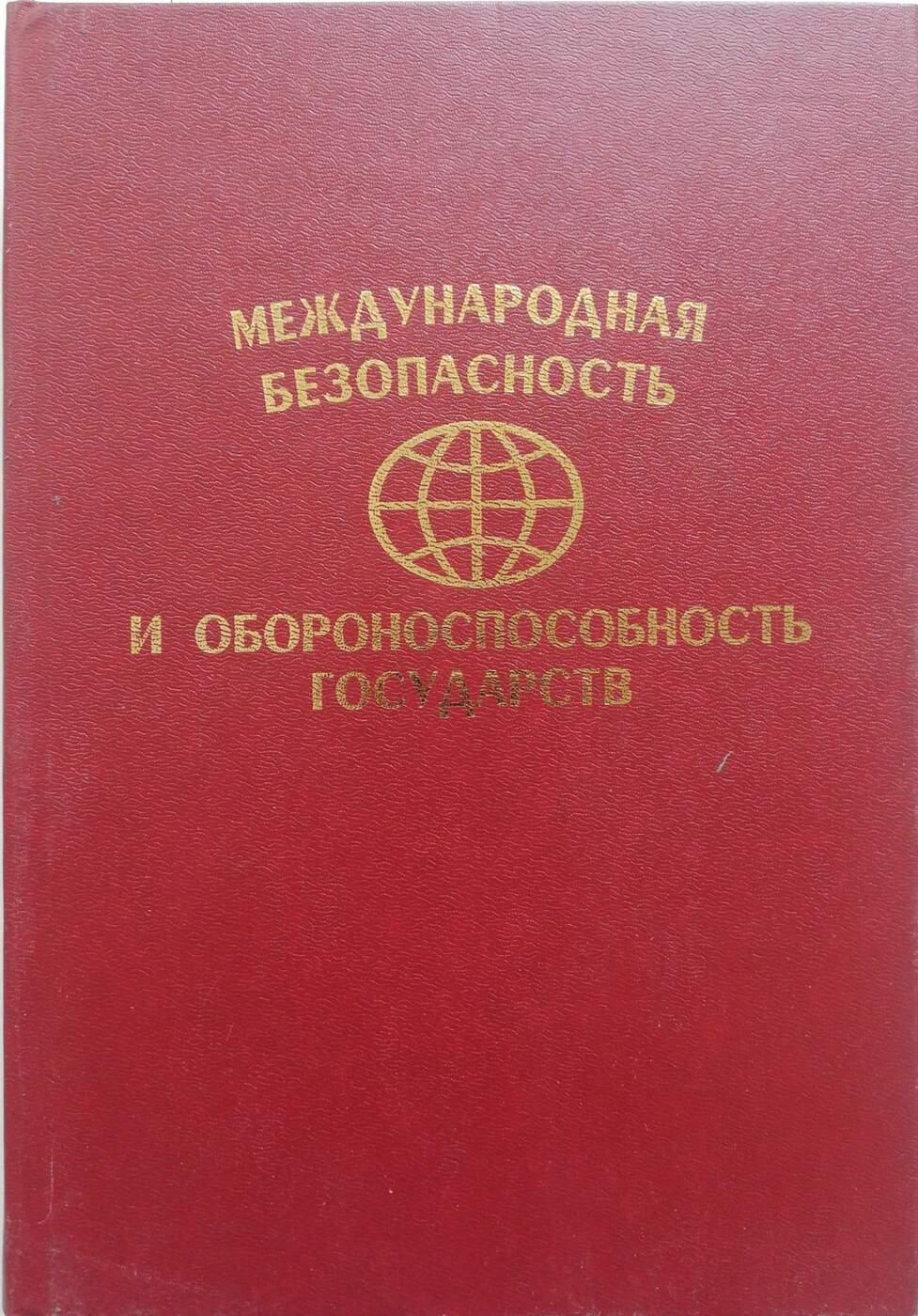 Рогозин Олег Константинович Международная безопасность и обороноспособность государств. Учебно-справочное пособие