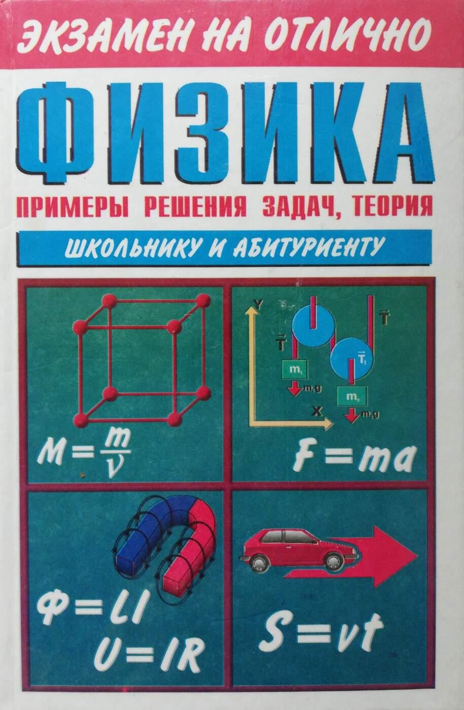 Гомонова А.И. Физика. Примеры решения задач, теория