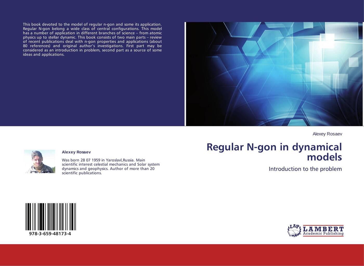 Alexey Rosaev Regular N-gon in dynamical models gon 1