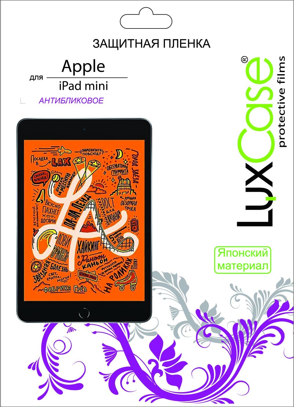 Пленка iPad mini антибликовая от LuxCase защитная плёнка для ipad 9 7 luxcase суперпрозрачная