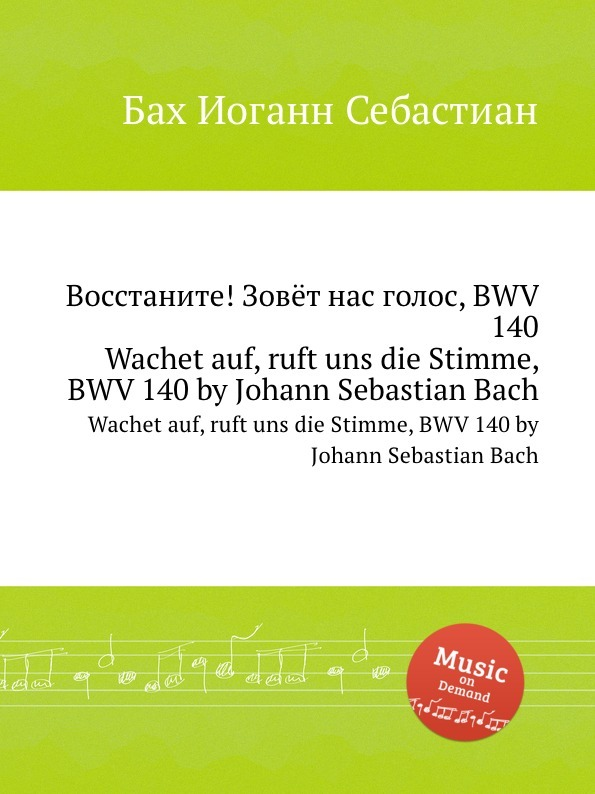 молитвы мечты фантазии голос и орган бах моцарт россини И. С. Бах Восстаните! Зовёт нас голос, BWV 140