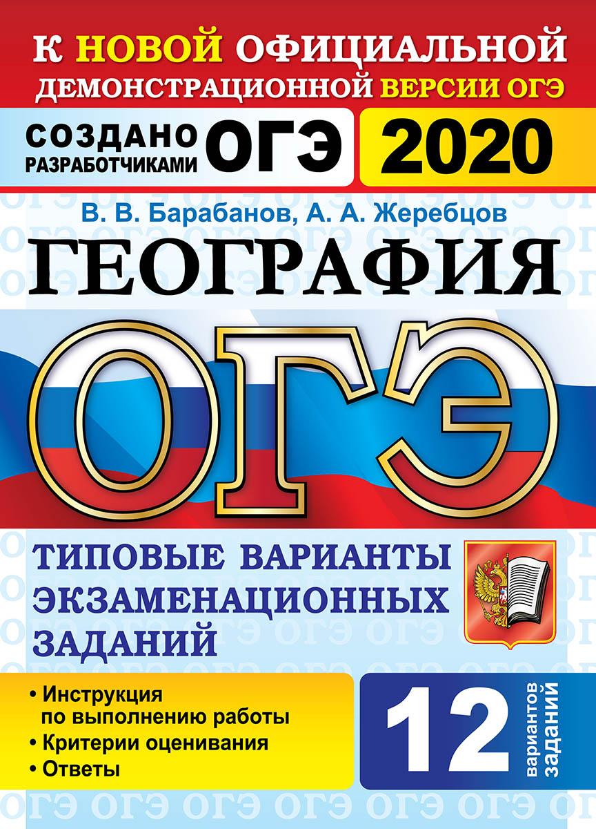 ОГЭ 2020. География. 12  ...