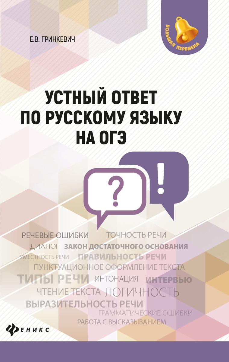 Устный ответ по русскому языку  ...