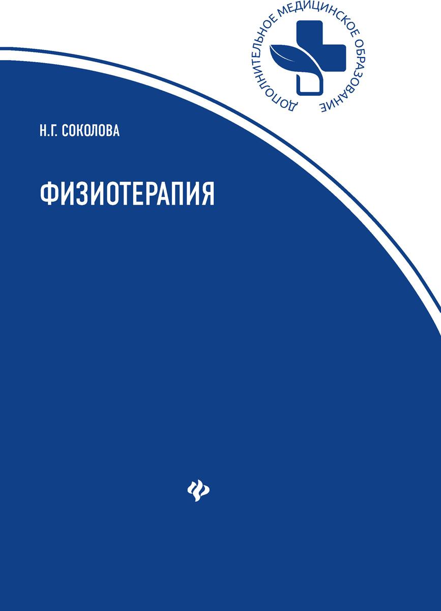 Физиотерапия | Соколова Наталья Глебовна