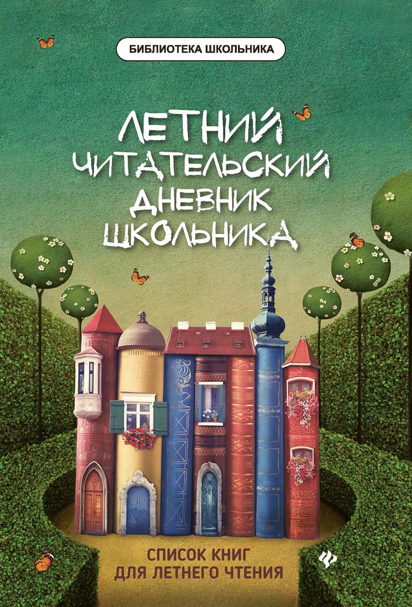 Летний читательский дневник школьника, Маханова Е.А.
