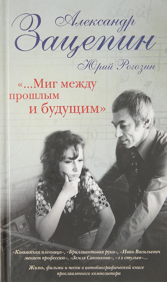 "Александр Зацепин, Юрий Рогозин. ""...Миг между прошлым и будущим"""