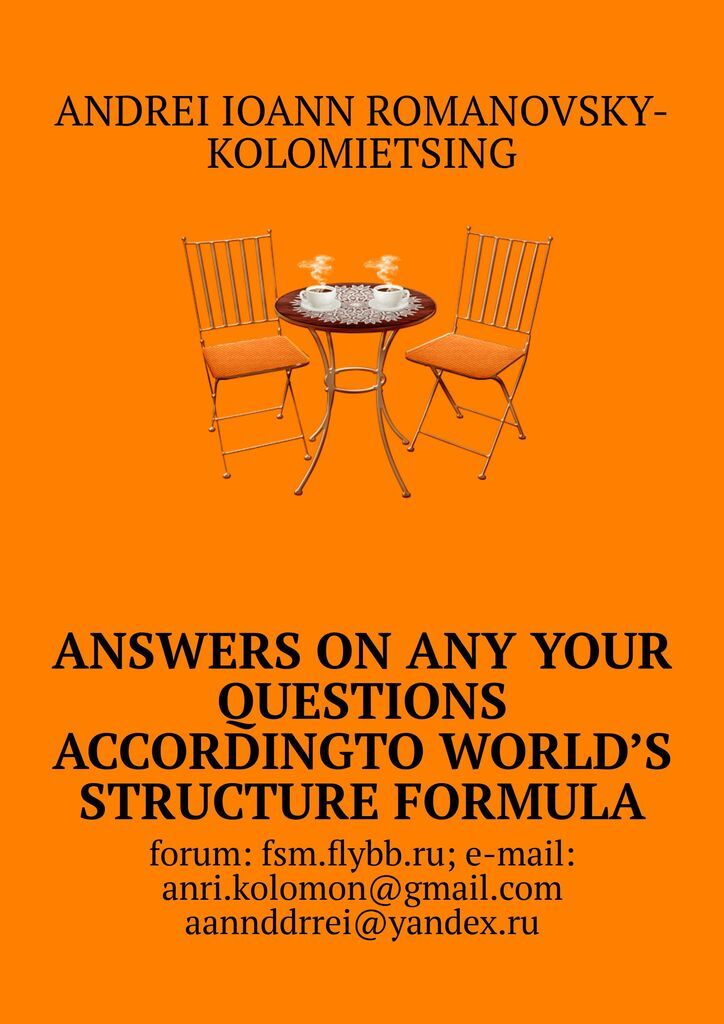 Andrei Romanovsky-Kolomietsing. Answers on any your questions according to World's Structure Formula