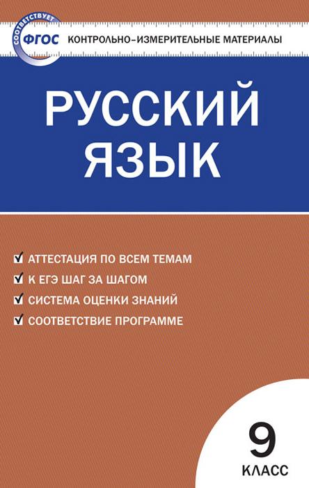 КИМ Русский язык 9 кл. ФГОС