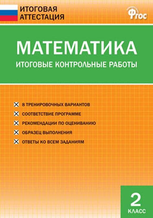 Математика. 2 класс. Итоговые контрольные работы