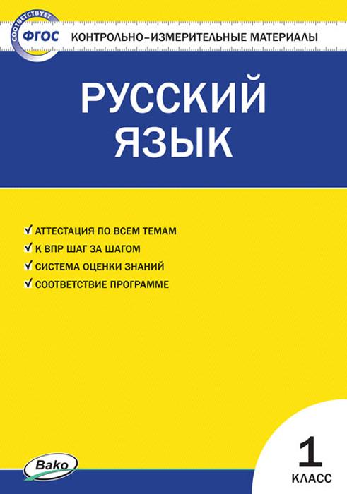 КИМ Русский язык 1 кл. Новое Издание ФП 2020