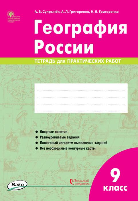 РТ География России. 9 класс.  ...