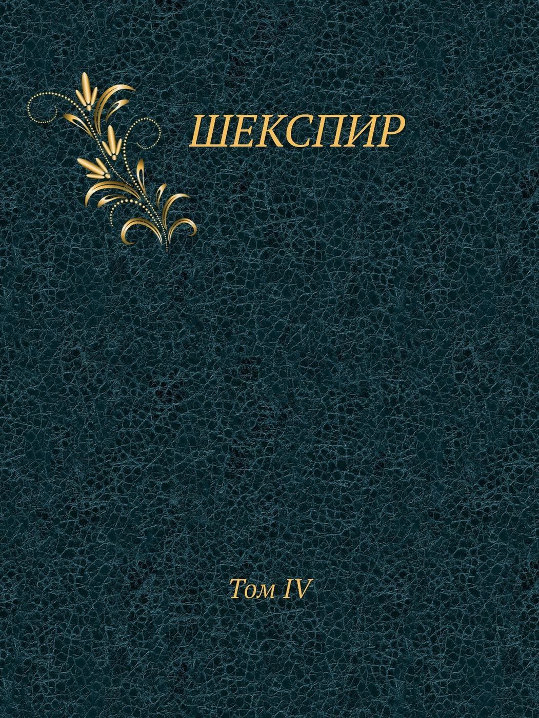 Шекспир. Том IV. Полное собрание сочинений в пяти томах (Антикварное издание 1902 г.)