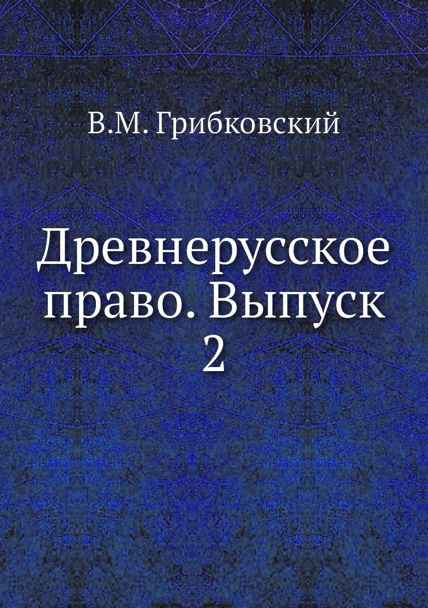 Древнерусское право. Выпуск 2. В.М. Грибковский