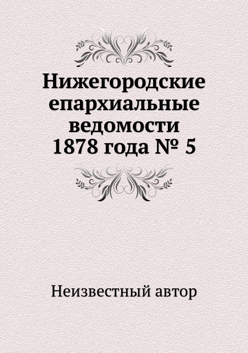 Нижегородские епархиальные ведомости 1878 года № 5