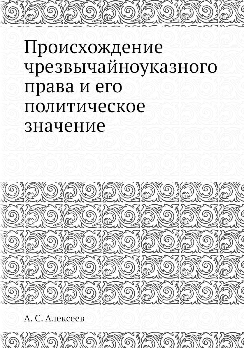 Происхождение чрезвычайноуказного права и его политическое значение. А. С. Алексеев